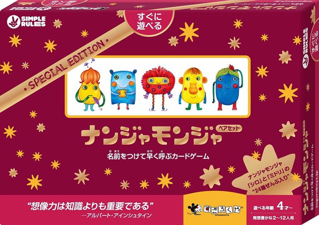 カードゲームおもちゃの「ナンジャモンジャ」とは?遊び方など紹介します!
