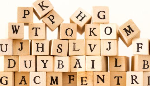 【年齢別でわかりやすい】英語のおもちゃの選び方と人気おすすめランキング18