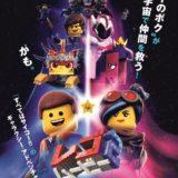 【レゴ(R)ムービー 2】の公開日は?あらすじはどんな感じ?登場人物や見所は?
