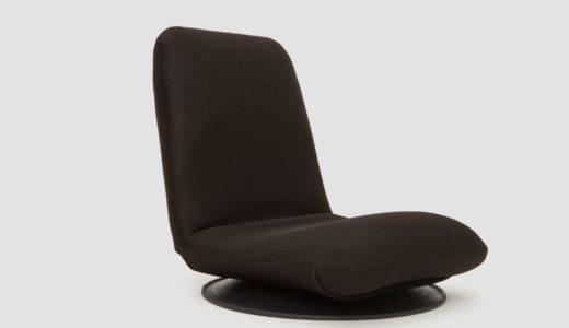 【腰痛持ちの方にも!】座椅子の選び方と人気おすすめランキング10|パソコンやゲーム用に!