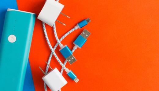 スマホ用USBケーブルの選び方と人気おすすめ10選