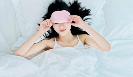 【熟睡&快眠】アイマスクの選び方と人気おすすめ10選 |ホットや蒸気、かわいいアイマスクなど幅広くご紹介!