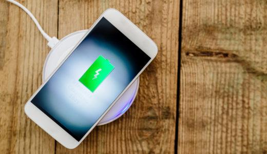 【最新版】ワイヤレス充電器の選び方と人気おすすめランキング10選 | メリットやデメリットもご紹介!