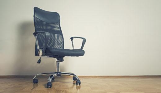 【最新版】オフィスチェアの選び方と人気おすすめランキング10選