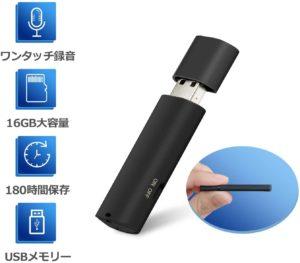 USBレコーダー