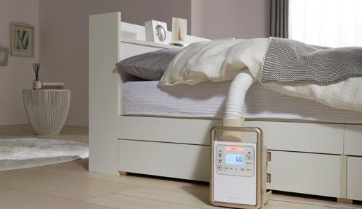 【令和の最新版】ふとん乾燥機の選び方とおすすめ人気ランキングTOP10