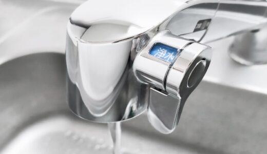 【令和の最新版】浄水器の選び方とおすすめ人気ランキングTOP10